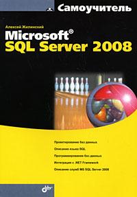 Алексей Жилинский. Самоучитель Microsoft SQL Server 2008