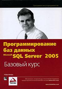 Роберт Вийера. Программирование баз данных Microsoft SQL Server 2005. Базовый курс