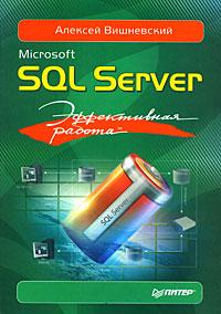 Алексей Вишневский. Microsoft SQL Server. Эффективная работа