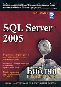 Пол Нильсен. SQL Server 2005. Библия пользователя