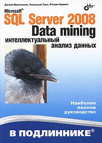Microsoft SQL Server 2008. Data Mining - интеллектуальный анализ данных