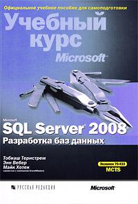 Microsoft SQL Server 2008. Разработка баз данных. Учебный курс Microsoft (+ CD-ROM)