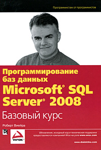 Программирование баз данных Microsoft SQL Server 2008. Базовый курс