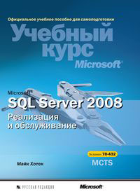 Microsoft SQL Server 2008. Реализация и обслуживание. Учебный курс Microsoft (+ CD-ROM)